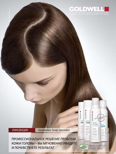Goldwell Scalp Specialist - для решения особых проблем волос и кожи головы