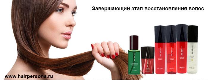 IAU Essence эссенции для восстановления волос