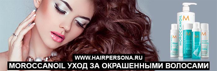 Moroccanoil Color Continue - Сохранение цвета, Мороканоил для окрашенных волос, шампунь для окрашенный волос