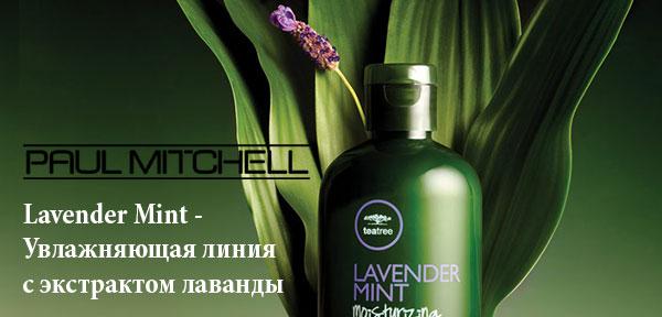 Tea Tree Lavender Mint - Увлажняющая линия