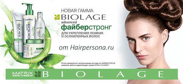 Matrix Biolage Fiberstrong - Для укрепления ломких и ослабленных волос