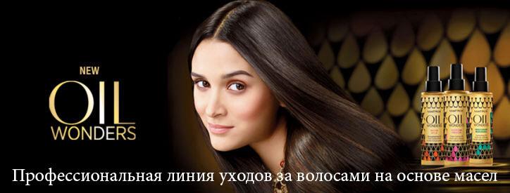 MATRIX OIL WONDERS - природные масла, купить масло для волос