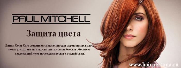 PAUL MITCHELL Color Care - Линия для окрашенных волос