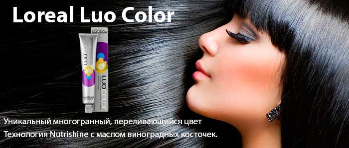 краска для волос луо колор купить, луо колор отзывы, loreal luo color