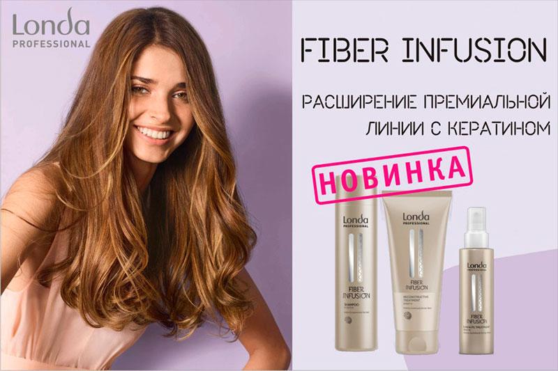 Londa Fiber Infusion - Восстановление волос