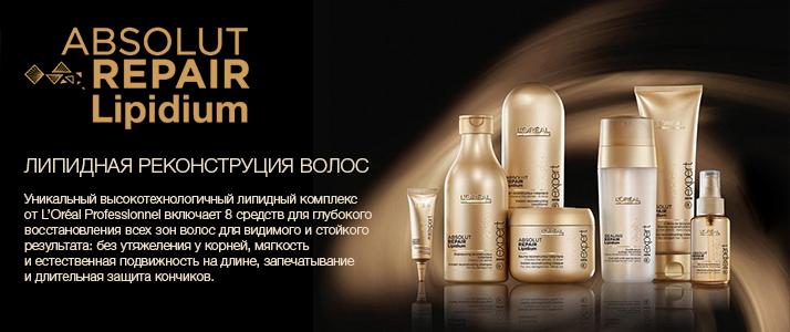 Expert Absolut Repair Cellular - Для восстановления волос