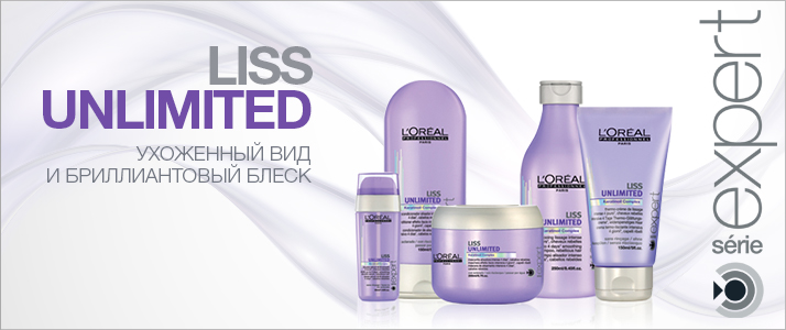 Loreal Professional Expert Liss Unlimited - Для гладкости и дисциплины волос