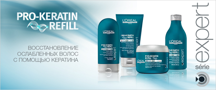 Pro-Keratin Refill, восстановление волос