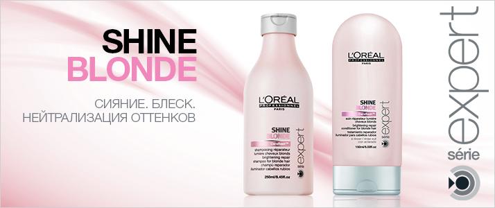 Шайн Блонд (Shine Blonde) для светлых воло