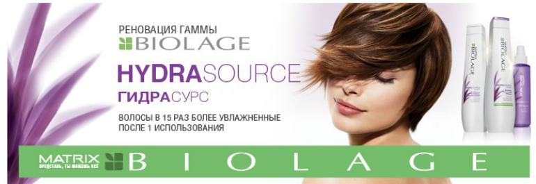 Matrix Biolage Hydrasource - Для увлажнения сухих волос