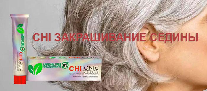 Закрашивание Седины, краска CHI, краски для волос для закрашивания седины
