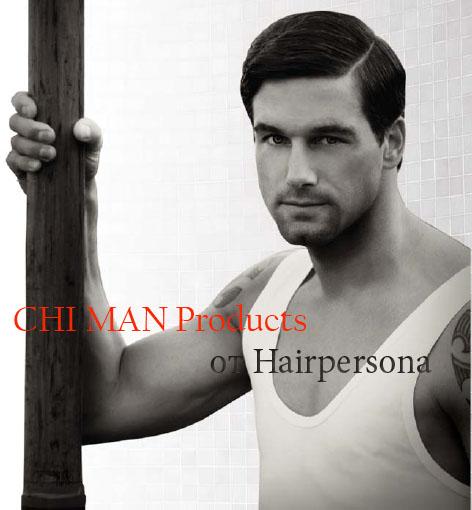 CHI MAN Мужская серия