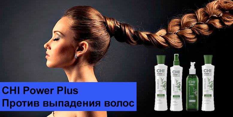 CHI Power Plus - Против выпадения волос
