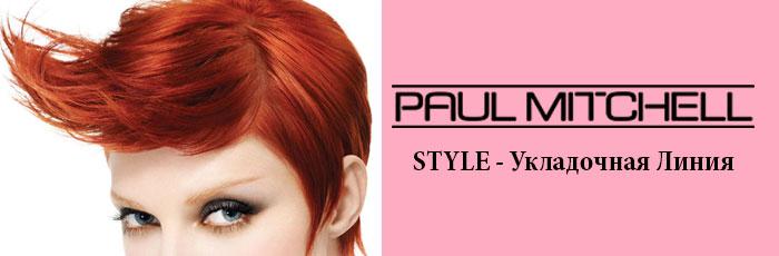 Paul Mitchell Style - Укладочная линия