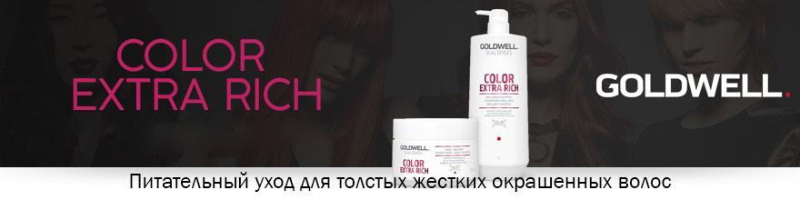 DUALSENSES COLOR EXTRA RICH - Питательный уход для толстых жестких окрашенных волос