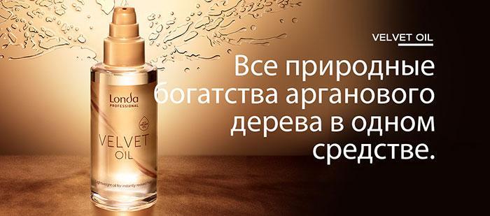 Londa Velvet Oil - Восстанавливающее масло для волос 100 мл