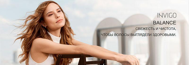 Wella Professional Invigo Balance - Решение Проблем Волос и Кожи Головы