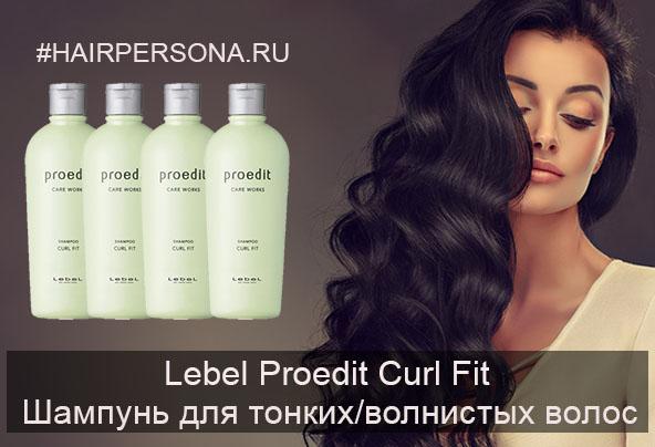 Lebel Cosmetics Шампунь для тонких/волнистых волос  Proedit Curl Fit 300мл, шампунь для кудрявых волос купить