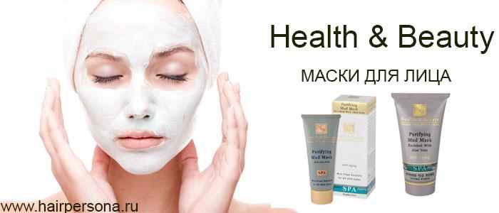 Health & Beauty - Маски для лица купить