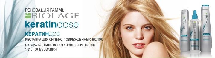Matrix Biolage Keratindose - Несмываемый восстанавливающий спрей купить в интернет магазине www.hairpersona.ru