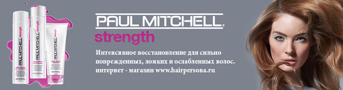 Paul Mitchel Strength - Интенсивное восстановление