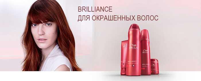 велла брилианс, wella brilliance купить, для окрашенных волос