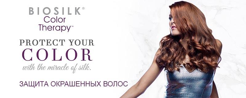 Biosilk Color Therapy, уход для окрашенных волос, поддержание цвета
