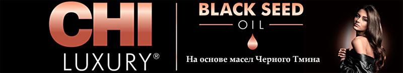 CHI Luxury Black Seed Oil - На основе масел Черного Тмина