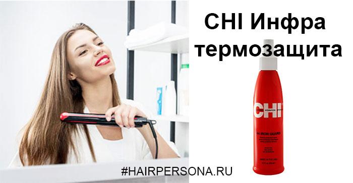 термозащита для волос купить, chi iron