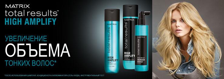 Matrix High Amplify - Для Объёма волос