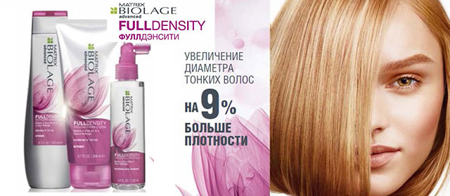 Matrix Biolage Full Density - Для уплотнения тонких волос
