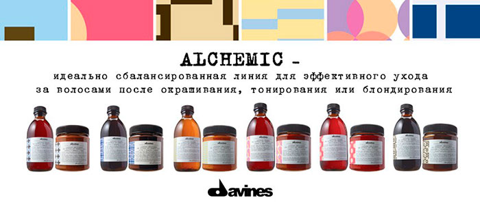 ALCHEMIC Уход для окрашенных волос