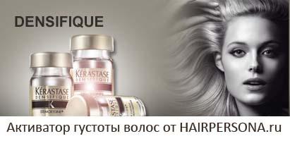 kerastase densifique, для густоты волос