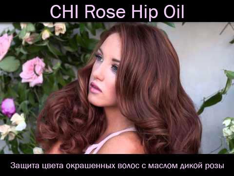 CHI Rose Hip Oil купить, защита волос с маслом дикой розы