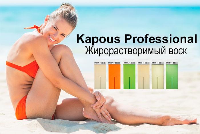 Kapous Depilation - Депиляция