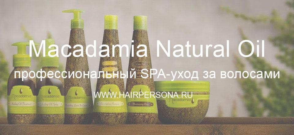 Macadamia Natural Oil,macadamia natural oil купить,macadamia natural oil отзывы