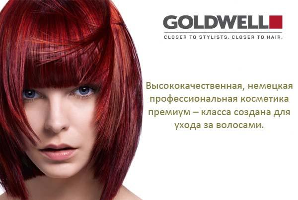 goldwell, goldwell купить,для волос goldwell,goldwell отзывы,goldwell шампунь,goldwell магазин