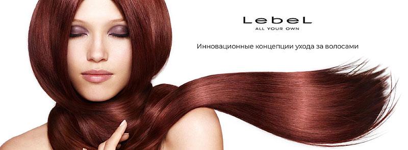 ламинирование, ламинирование волос lebel, lebel купить