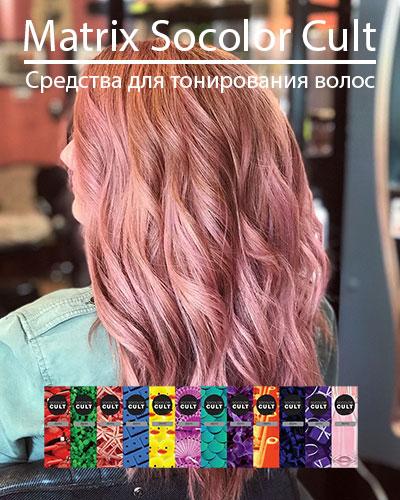 Matrix Socolor Cult - Средства для тонирования волос