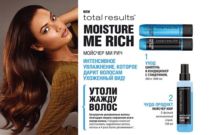 Matrix Moisture Me Rich - Увлажнение волос