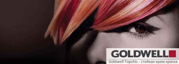 Goldwell Topchic - стойкая крем краска