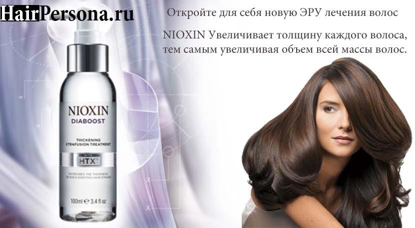 Nioxin Diaboost увеличение толщины каждого волоса