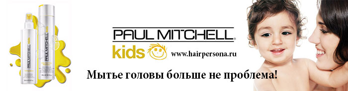 Paul Mitchell Kids - Линия для детей