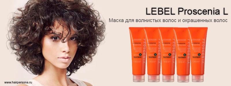 Lebel Cosmetics Маска для волнистых волос Proscenia L