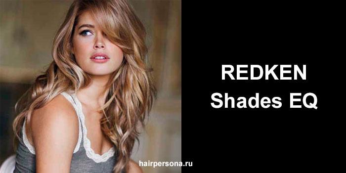 Redken Shades Eq краска для волос