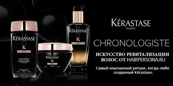 Kerastase Chronologiste - Ревитализация волос