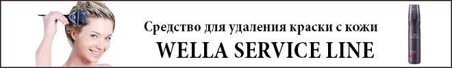 Wella Service Line Средство для удаления краски с кожи