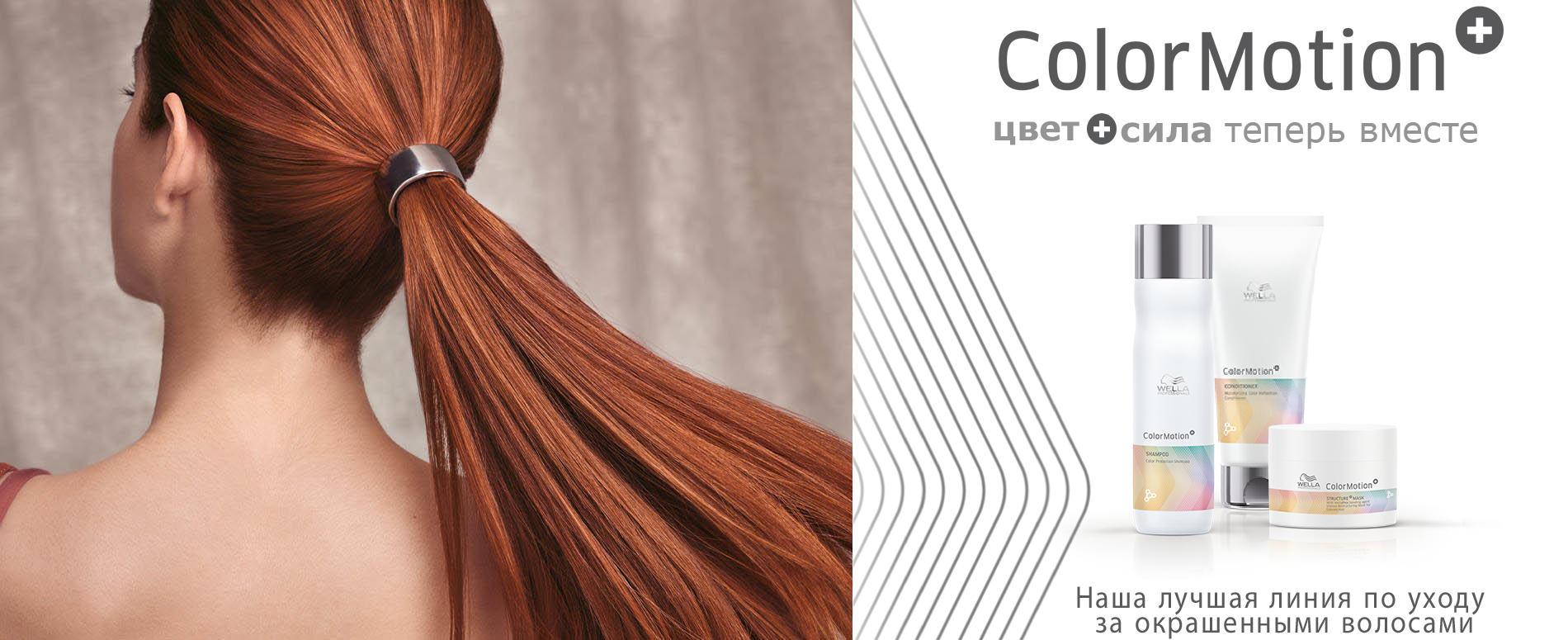 Wella ColorMotion+ Уход за окрашенными волосами