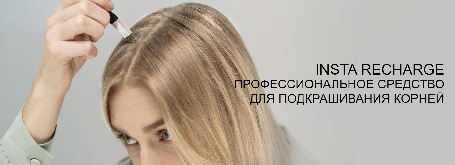 Wella подкрашивание волос, подкрашивание корней волос