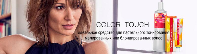 идеальное средство для пастельного тонирования мелированных или блондированных волос
